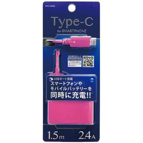 [Type-C/USB給電]ケーブル一体型AC充電器+USBポート 2.4A (1.5m/1ポート・ピンク)ACUV-10C24P [1.5m]
