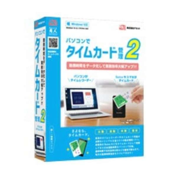 〔Win版〕 パソコンでタイムカード管理2 [Windows用]
