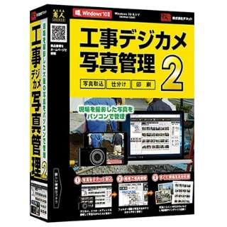 〔Win版〕 工事デジカメ写真管理2 [Windows用]