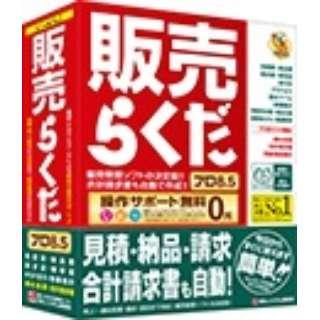 〔Win版〕 販売らくだプロ8.5