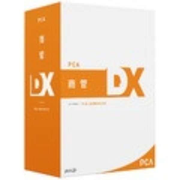 〔Win版〕 PCA商管DX [Windows用]