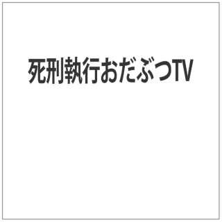 死刑執行おだぶつTV 【DVD】