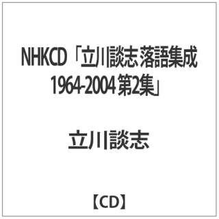 立川談志:NHKCD「立川談志 落語集成 1964-2004 第2集」 【CD】