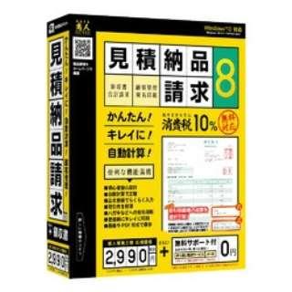 〔Win版〕 見積・納品・請求8 DE-403 [Windows用]