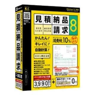 〔Win版〕 見積・納品・請求8 ≪3ライセンス版≫ DE-404 [Windows用]
