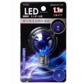 LDG1B-H-E17 13C LED電球 ミニボール電球形 ブルー [E17 /青色 /1個 /ボール電球形]