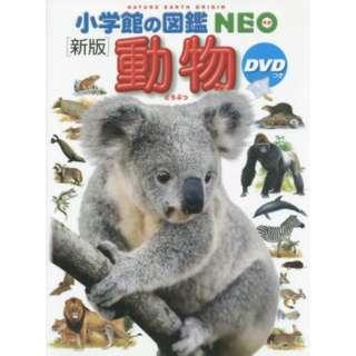 動物 新版 DVDつき