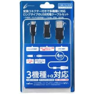 CYBER・マルチUSB充電ケーブル 4m CY-P43DSMSC4-BK 【New3DS/New3DS LL/New 2DS LL/2DS/PS Vita/PS4】