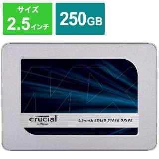 CT250MX500SSD1 内蔵SSD MX500 シリーズ [250GB /2.5インチ] 【バルク品】