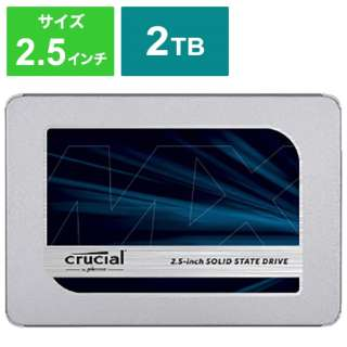 CT2000MX500SSD1 内蔵SSD MX500 シリーズ [2TB /2.5インチ] 【バルク品】