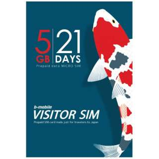 マイクロSIM 「b-mobile VISITOR SIM 5GB 21days Prepaid data」 BM-VSC-5GB21DM [SMS非対応 /マイクロSIM]