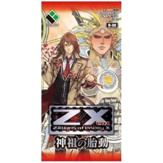 Z/X -Zillions of enemy X- 第8弾 神祖の胎動