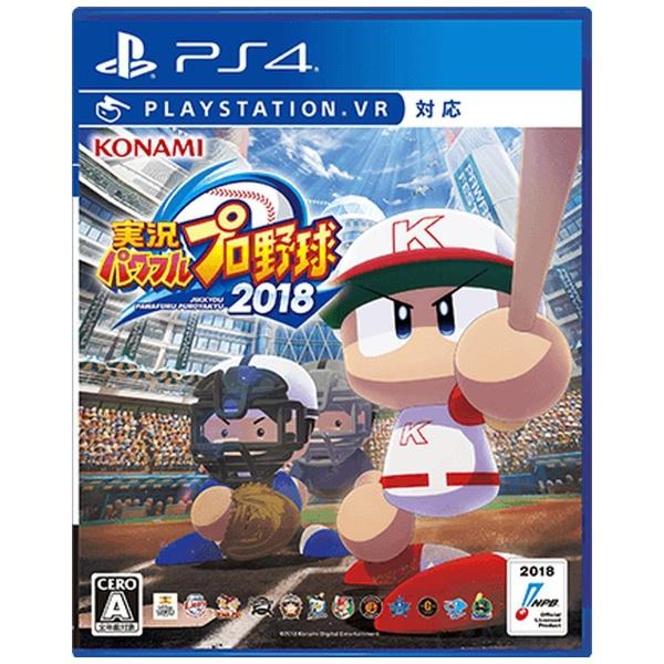 実況パワフルプロ野球2018 [PS4] 製品画像