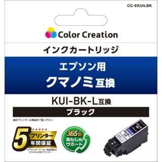 CCEKUILBK 互換プリンターインク カラークリエーション(エプソン用) ブラック