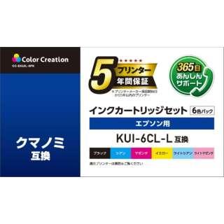 CCEKUIL6PK 互換プリンターインク カラークリエーション(エプソン用) 6色セット