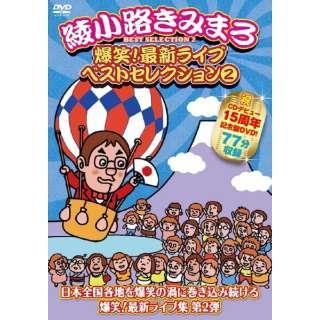 爆笑!最新ライブ ベストセレクション 2 【DVD】