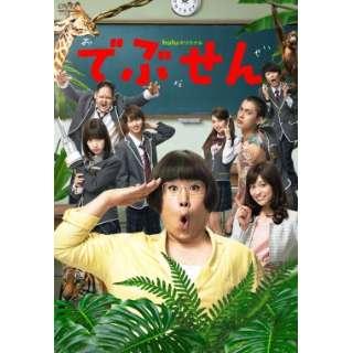 でぶせん DVD-BOX 【DVD】