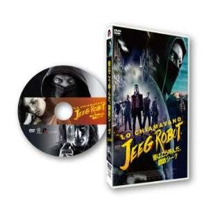 皆はこう呼んだ、鋼鉄ジーグ 【DVD】