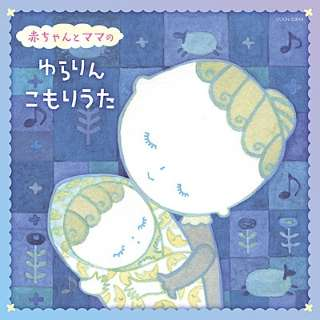 (キッズ)/ザ・ベスト:赤ちゃんとママの ゆらりんこもりうた 【CD】