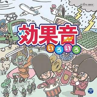 (効果音)/ザ・ベスト:効果音いろいろ 【CD】