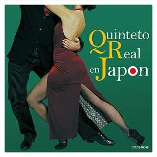 キンテート・レアル/ザ・ベスト:アルゼンチン・タンゴの魅力 キンテート・レアル 【CD】