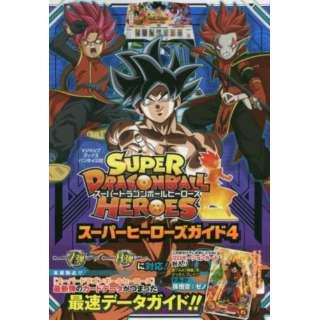 スーパードラゴンボールヒーローズスー 4