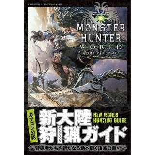 モンスターハンター:ワールド新大陸狩猟ガイド カプコン公認(Vジャンプブックス)