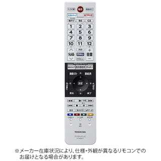 純正テレビ用リモコン CT-90471【部品番号:75042544】