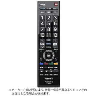 純正テレビ用リモコン CT90473【部品番号:75042998】