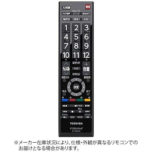 純正テレビ用リモコン CT90476【部品番号:75043566】