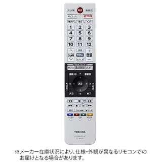 純正テレビ用リモコン CT90475【部品番号:75043125】