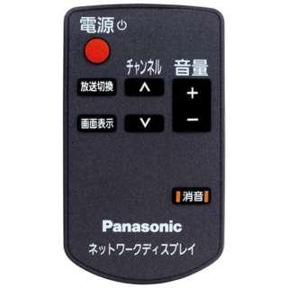 純正ディスプレイ用リモコン TZT2Q01JL19