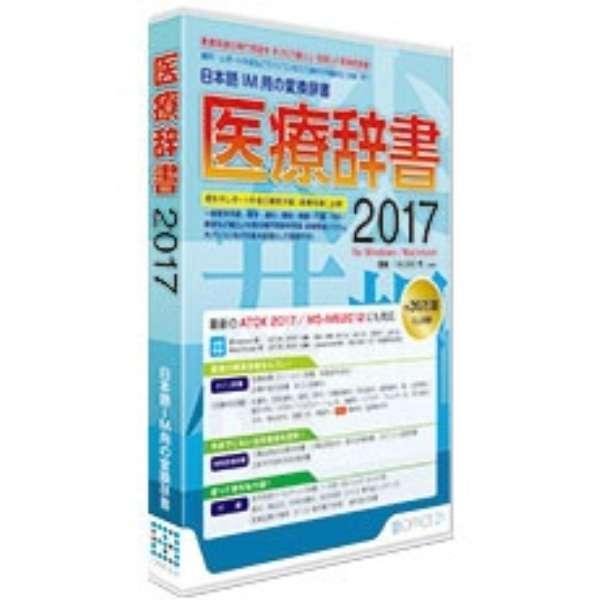 〔Win・Mac版〕 医療辞書2017 [Win・Mac用]
