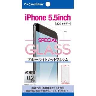 iPhone8 Plus SPECIAL GLASS ブルーライトカットフィルム