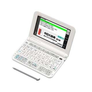 電子辞書「エクスワード(EX-word)」(中国語モデル・110コンテンツ搭載) XD-Z7300WE (ホワイト) ホワイト