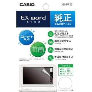 電子辞書用保護フィルム「EX-word XD-Z・SK・Gシリーズ専用純正液晶保護フィルム」 XD-PF23