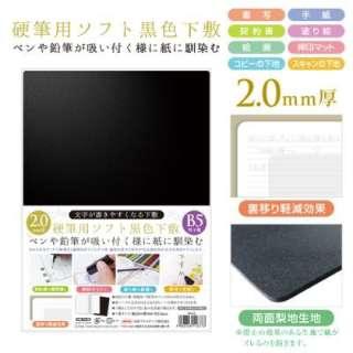 [下じき]硬筆用ソフト黒色下敷 B5判 SBL-B5