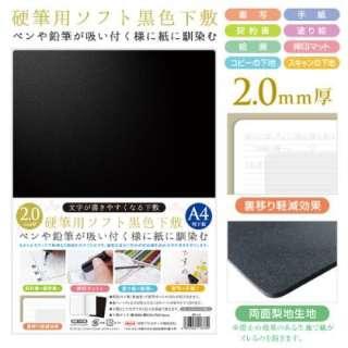 [下じき]硬筆用ソフト黒色下敷 A4判 SBL-A4