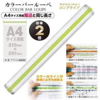 [ルーペ]カラーバールーペ21cm グリーン CBL-1000-G
