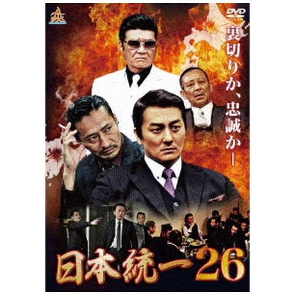 日本統一26 【DVD】