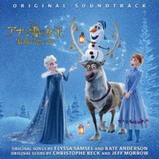 (V.A.)/アナと雪の女王/家族の思い出 オリジナル・サウンドトラック 【CD】