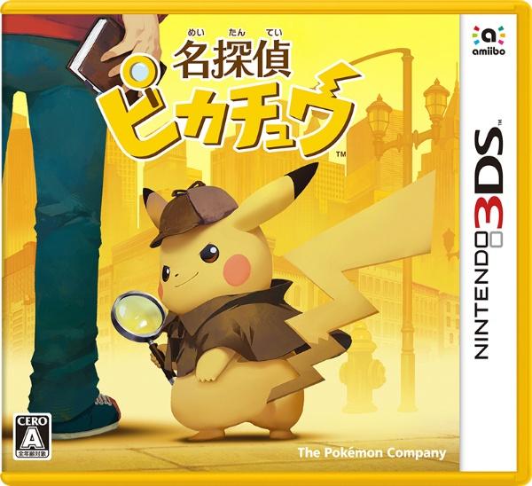 名探偵ピカチュウ [3DS]