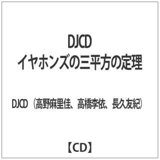 イヤホンズ:DJCD「イヤホンズの三平方の定理」 【CD】