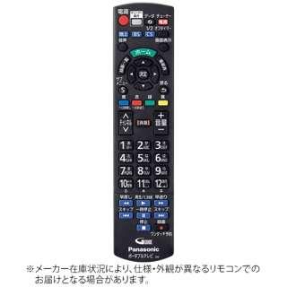 純正テレビ用リモコン【部品番号:N2QAYB001045】