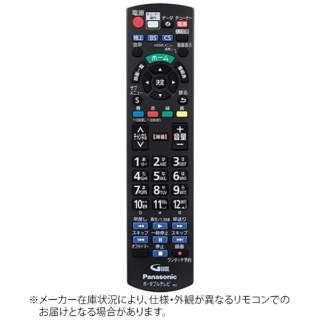 純正テレビ用リモコン【部品番号:N2QAYB001151】