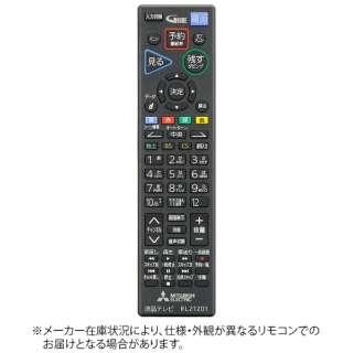 純正テレビ用リモコン【部品番号:M01290P21201】