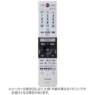 純正テレビ用リモコン CT90477