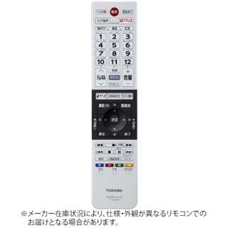 純正テレビ用リモコン CT90479
