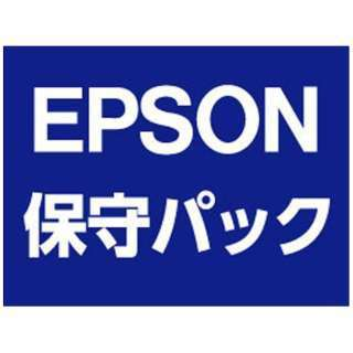 PX-S884用 エプソン引取保守パック 購入同時1年 KPXS8841