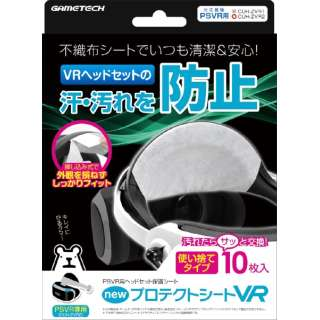 newプロテクトシートVR 【PSVR】